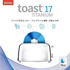 Roxio Toast 16にしたばかりなのにToast17に更にあげてみた  